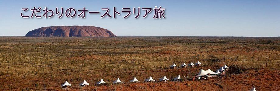 オーストラリア旅行手配会社アズウェイオーストラリア