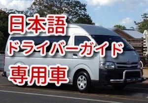 オーストラリアで日本語ドライバーガイド専用車予約